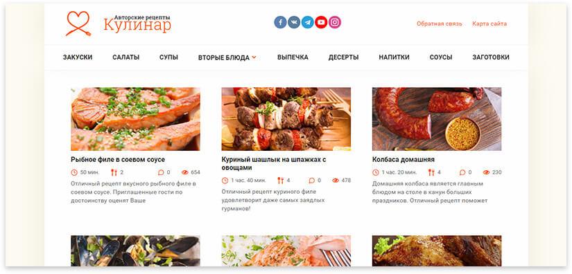 cook it шаблон кулинария
