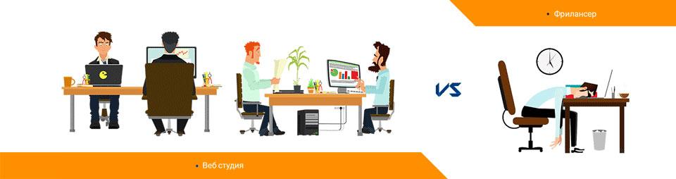 freelancers versus web-studio